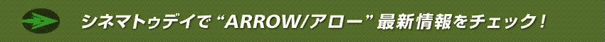 シネマトゥデイで「ARROW / アロー」最新情報をチェック!