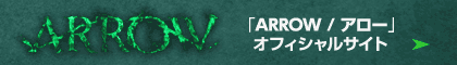 ARROW / アロー オフィシャルサイト