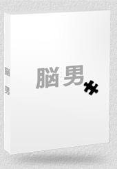 「脳男」DVD