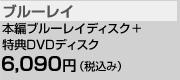 ブルーレイ:本編ブルーレイディスク+特典DVDディスク 価格:6,090円(税込み)