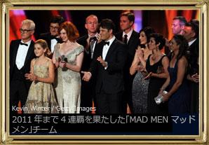 2011年まで4連覇を果たした「MAD MEN マッドメン」チーム