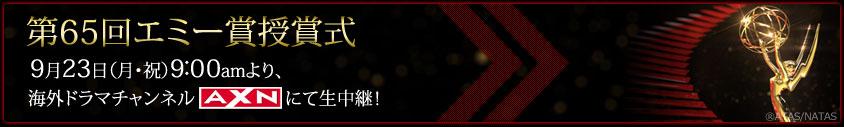 第65回エミー賞授賞式 9月23日(月・祝)9:00amより、海外ドラマチャンネルAXNにて生中継!