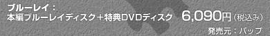 ブルーレイ:本編ブルーレイディスク+特典DVDディスク 価格:6,090円(税込み)発売元:バップ