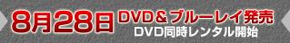 8月28日(水)DVD&ブルーレイ発売 DVD同時レンタル開始