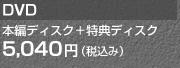 DVD:本編ディスク+特典ディスク 価格:5,040円(税込み)