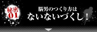 秘密01:脳男のつくり方は「ないないづくし」!