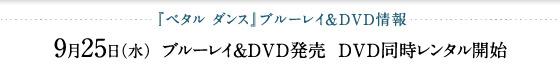 『ペタル ダンス』ブルーレイ&DVD情報