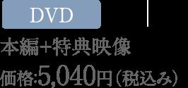 DVD:本編ディスク+特典映像 価格:5,040円(税込み)