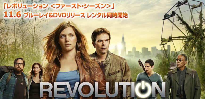 『レボリューション』<ファースト・シーズン> 11.6 ブルーレイ&DVDリリース レンタル同時開始