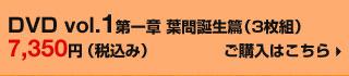 DVD vol.1第一章 葉問誕生篇(3枚組)7,350円(税込み)ご購入はこちら