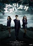 「モテキ<Blu-ray BOX(5枚組)>」