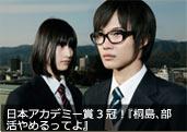 日本アカデミー賞3冠!『桐島、部活やめるってよ』