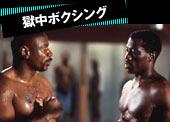 獄中ボクシング