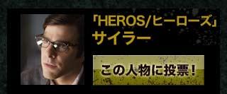 「HEROS/ヒーローズ」サイラー この人物に投票!