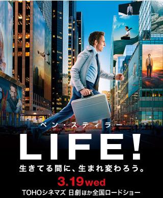 ベン スティラー LIFE! 生きてる間に、生まれ変わろう。3.19wed TOHOシネマズ 日劇ほか全国ロードショー