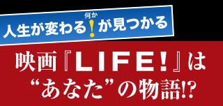 """人生が変わる""""何か""""!が見つかる 映画『LIFE!』は"""
