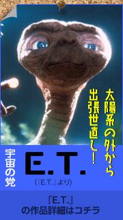 宇宙の党:「太陽系の外から出張世直し!」E.T.(『E.T.』より)