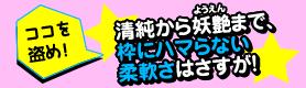 ココを盗め!→清純から妖艶(ようえん)まで、枠にハマらない柔軟さはさすが!