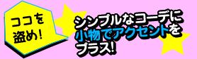 ココを盗め!→シンプルなコーデに小物でアクセントをプラス!