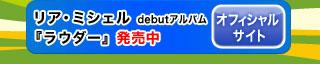 リア・ミシェル debutアルバム 『ラウダー』発売中 オフィシャルサイト