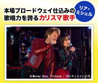 <リア・ミシェル>本場ブロードウェイ仕込みの歌唱力を誇るカリスマ歌手