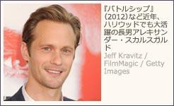 『バトルシップ』(2012)など近年、ハリウッドでも大活躍の長男アレキサンダー・スカルスガルド