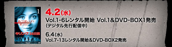4.2(水)Vol.1-6レンタル開始、Vol.1&DVD-BOX1発売(デジタル先行配信中) 6.4(水) Vol.7-13レンタル開始&DVD-BOX2発売