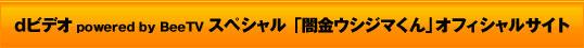 dビデオ powered by BeeTV スペシャル「闇金ウシジマくん」オフィシャルサイト