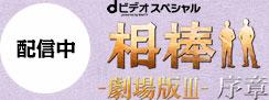 dビデオスペシャル「相棒-劇場版III-序章」配信中