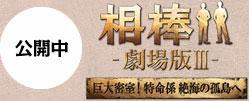 『相棒-劇場版III- 巨大密室!特命係 絶海の孤島へ』4/26(土)公開