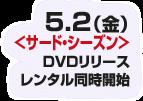 5.2(金)<サード・シーズン>DVDリリースレンタル同時開始