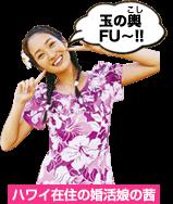 ハワイ在住の婚活娘の茜[玉の輿FU〜!!]