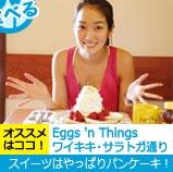 【オススメはココ!】Eggs 'n Things ワイキキ・サラトガ通り スイーツはやっぱりパンケーキ!