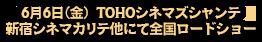 6月6日(金)TOHOシネマズシャンテ 新宿シネマカリテ他にて全国ロードショー