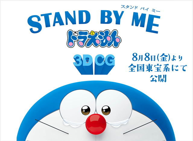 『STAND BY ME ドラえもん』8月8日(金)より全国東宝系にて公開