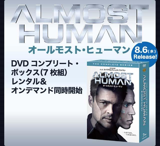 ALMOST HUMAN オールモスト・ヒューマン DVD コンプリート・ボックス(7枚組)レンタル&オンデマンド同時開始
