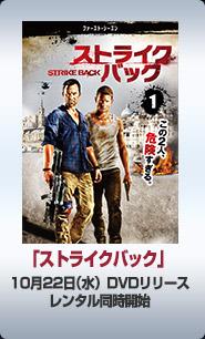 「ストライクバック」9月19日(金)10月22日(水)DVDリリース レンタル同時開始