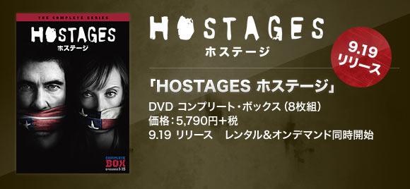 「HOSTAGES ホステージ」 DVD コンプリート・ボックス(8枚組)価格:5,790円+税 9.19 リリース レンタル&オンデマンド同時開始