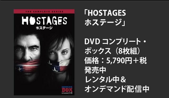 「HOSTAGES ホステージ」DVD コンプリート・ボックス(8枚組)価格:5,790円+税 発売中(レンタル中&オンデマンド配信中)