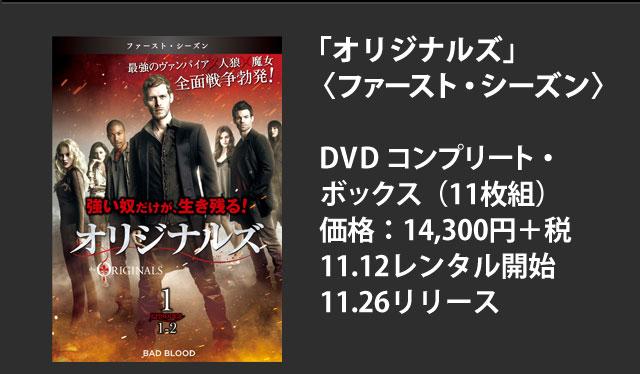 「オリジナルズ」<ファースト・シーズン>DVDコンプリート・ボックス(11枚組)価格:14,300円+税 11.12レンタル開始 11.26リリース