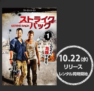 「ストライクバック」10.22リリース(レンタル同時開始)