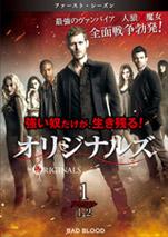 「オリジナルズ」DVD