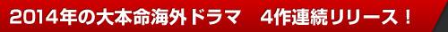 2014年の大本命海外ドラマ 4作連続リリース!