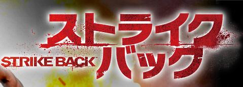 ストライクバック <ファースト・シーズン> 10.22レンタル開始 DVDコンプリート・ボックス同時リリース