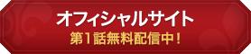 オフィシャルサイト 第1話無料配信中!