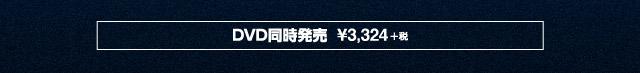 DVD同時発売 3,324円+税