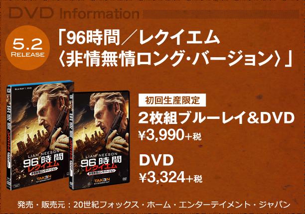 「96時間/レクイエム〈非情無情ロング・バージョン〉」5.2 Release