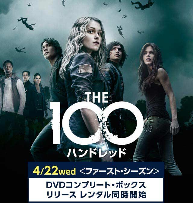 「The 100 / ハンドレッド」4.22<ファースト・シーズン>DVDコンプリート・ボックス リリース レンタル同時開始