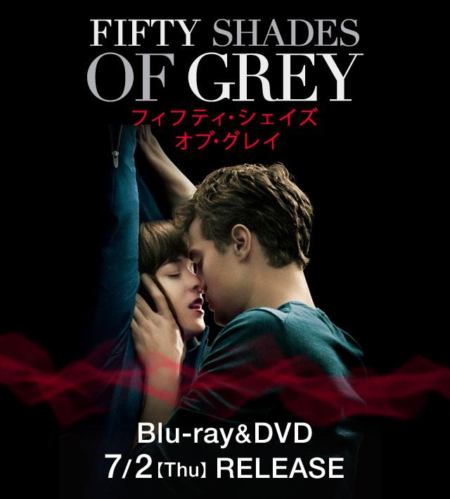 『フィフティ・シェイズ・オブ・グレイ』Blu-ray&DVD 7.2[Thu] RELEASE