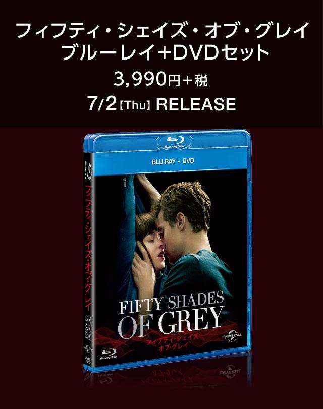 「フィフティ・シェイズ・オブ・グレイ ブルーレイ+DVDセット」3,990円+税 7.2[Thu] RELEASE
